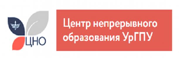 СДО Центра непрерывного образования УрГПУ